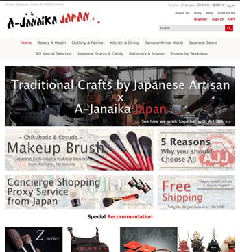 A-Janaika Japan(ええじゃないかジャパン)ホームページ。