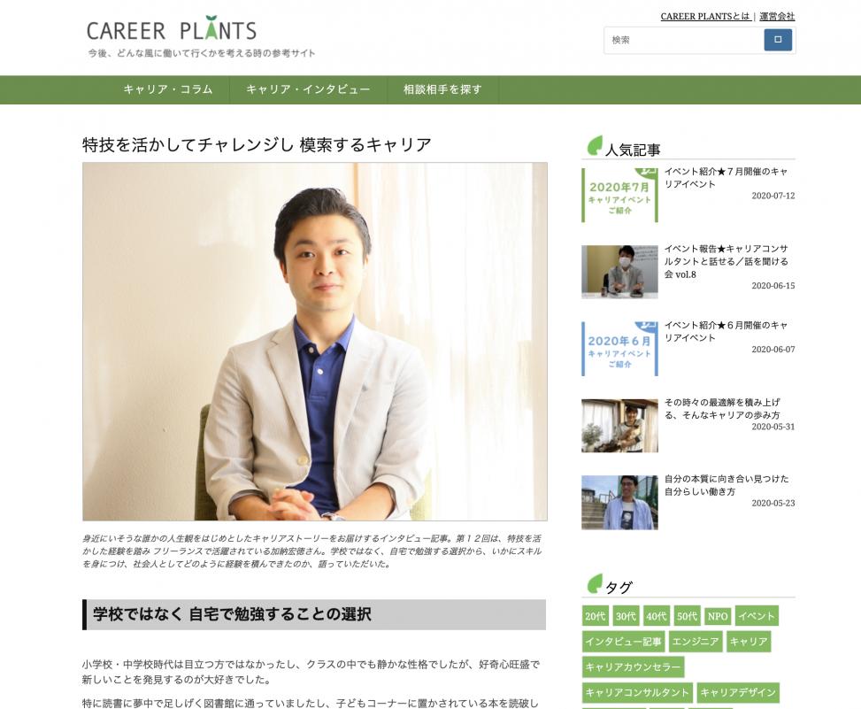 特技を活かしてチャレンジし 模索するキャリア Career Plants